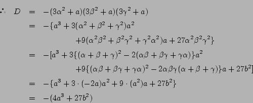 すべての講義 2次方程式 問題 : ... gamma^2+a)\&=&-.....&-{a^3+3cdot(-2a)a^2+9cdot(a^2)a+27b^2